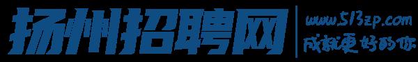 扬州招聘网