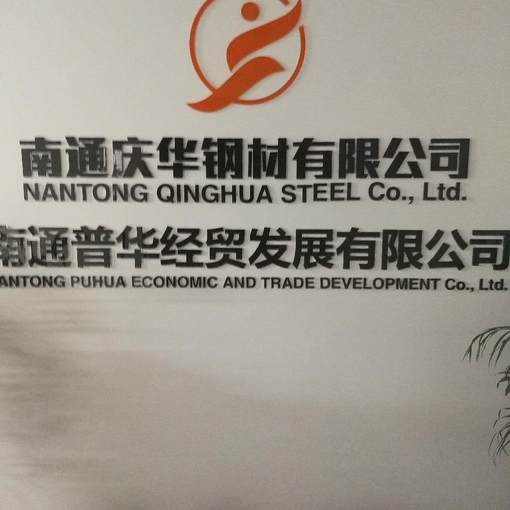 南通庆华钢材有限公司