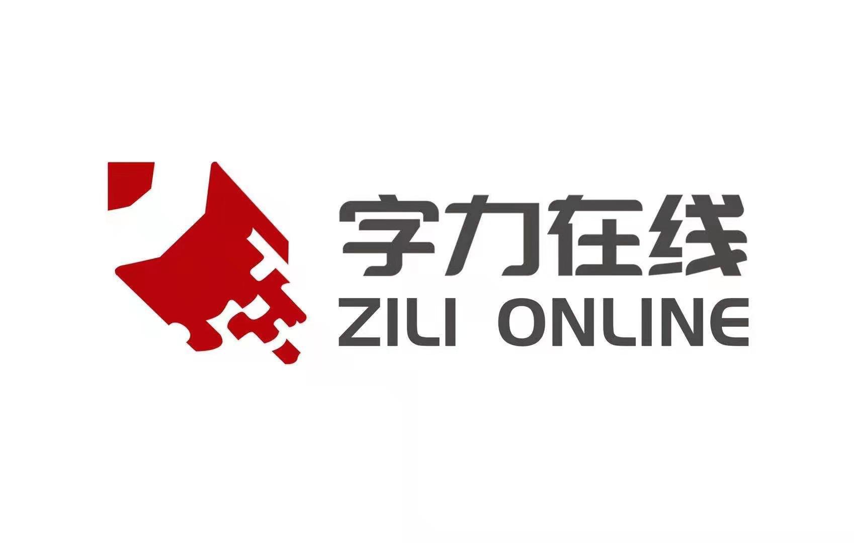 字力在线(扬州)教育科技有限公司