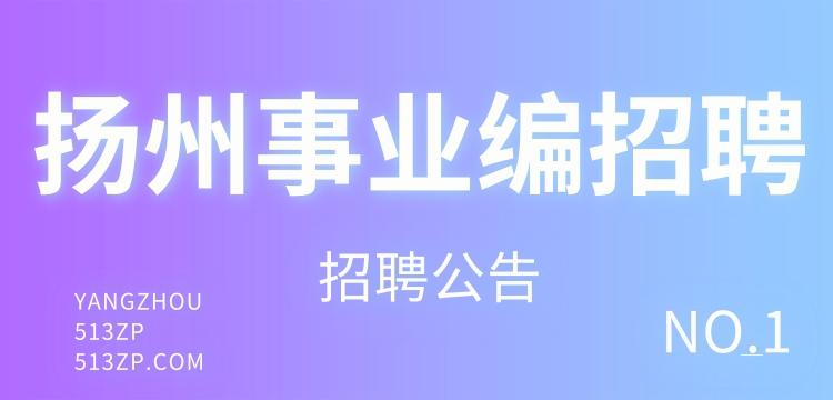 扬州市第二人民医院2021年4月招聘备案制工作人员