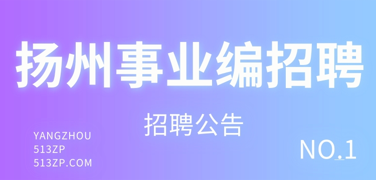 扬州市邗江区杨