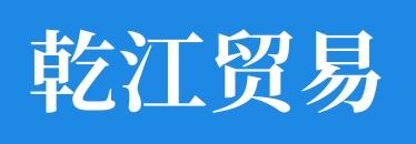扬州乾江贸易有限公司