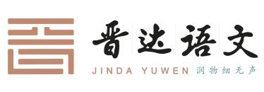 扬州晋达教育培训中心有限公司