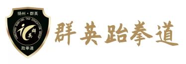 扬州少年立志跆拳道有限公司