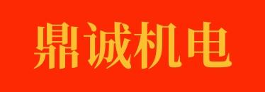 扬州鼎诚机电工程有限公司