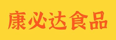 扬州康必达食品商贸有限公司