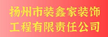 扬州市装鑫家装饰工程有限责任公司