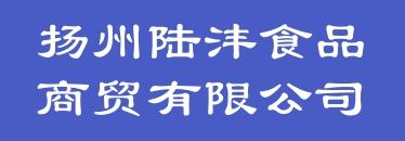 扬州陆沣食品商贸有限公司