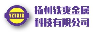 扬州铁爽金属科技有限公司