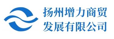扬州增力商贸发展有限公司